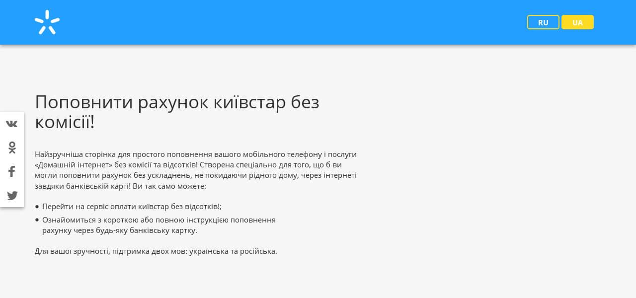 pay.kyivstar.ua at WI. Поповнення мобільного рахунку онлайн без ...